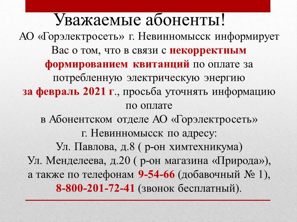 Объявление на сайт по квитанциям